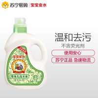 宝宝婴儿洗衣液新生儿宝宝专用抗菌衣物洗衣剂无荧光剂3L