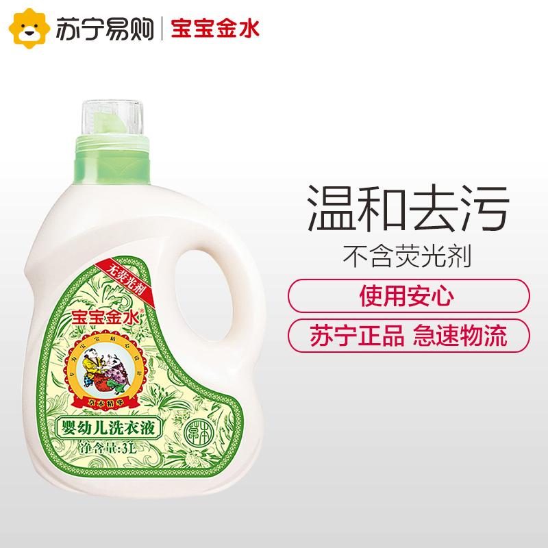 宝宝婴儿洗衣液新生儿宝宝专用抗菌衣物洗衣剂无荧光剂3L婴儿草本洗衣 液不含荧光剂 ,