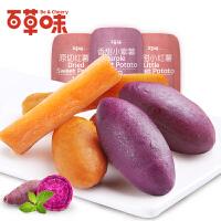 【百草味-红紫薯干80gx2袋】小甘薯条软地瓜干番紫薯仔片饼零食