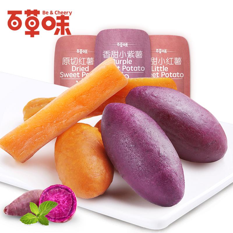【百草味-红紫薯干80gx2袋】小甘薯条软地瓜干番紫薯仔片饼零食400款零食 一站购 6.9元起开抢
