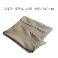 枕芯套内胆套荞麦枕头套单人拉链茶叶儿童枕套贡缎 贡缎麻色一个 48x74cm