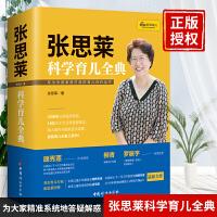 中国妇女:张思莱科学育儿全典