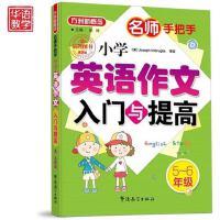 小学英语作文入门与提高 5~6年级 名师手把手方洲新概念徐林华语教学出版社出品     216