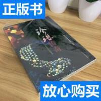 [二手旧书9成新]珍珠 /海南京润珍珠博物馆 哈尔滨出版社