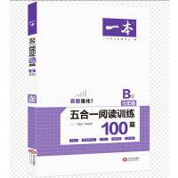 2020版 一本语文B版七7年级五合一阅读训练100篇 真题强化