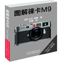 《图解徕卡M9》 (英)泰勒,熙�� 9787805015224 北京美术摄影出版社 新华书店 品质保障