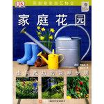 绿手指丛书----家庭花园
