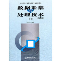 数据采集与处理技术(第3版)下册 马明建著 西安交通大学出版社 9787560544403