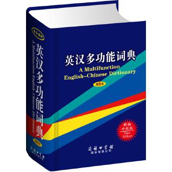 英汉多功能词典(缩印本新编升级版)