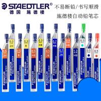 德国施德楼254彩色自动铅笔芯 红蓝绿色自动铅笔替芯0.5mm