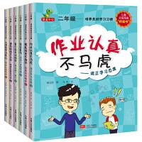 *二年级―培养良好学习习惯(全6册)图画书小学生课外阅读书籍注音版