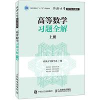 同济大学数学系列教材 高等数学习题全解上册 同济大学数学系 9787115427212 人民邮电出版社