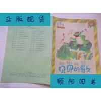 【二手旧书9成新】贝贝的歌14 /上海教育出版社 上海教育出版社