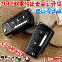 丰田汉兰达钥匙改装锐志卡罗拉14新威驰RAV4凯美瑞致炫折叠遥控器 汽车用品