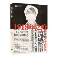 1918年之疫:被流感改�的世界[英]�P瑟琳阿�Z德著田�W �g 上海教育出版社