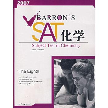 2007 BARRON'S SAT 化学