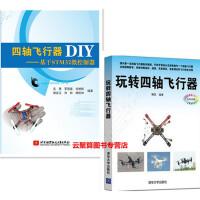 四轴飞行器DIY:基于STM32微控制器+玩转四轴飞行器 无人机飞机模型diy设计制作教程书籍 微型多旋翼飞行器软硬件