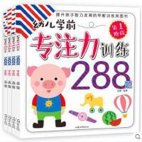专注力训练书全套4册288图 幼儿学前1-2-3-5-6-7-10岁注意力训练游戏益智儿童书籍早教宝宝 迷宫书包邮小学