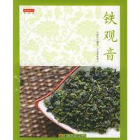【二手旧书9成新】 铁观音――品茶馆 李启厚 9787501949625 中国轻工业出版社