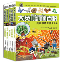 大英儿童漫画百科 6-10共5册 7-9-10-12岁幼少儿科普百科漫画书 3-6年级小学生课外书阅读物 儿童科普漫画