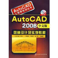 AutoCAD工程师培训丛书--AutoCAD2008中文版园林设计及实例教程(附光盘)