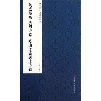 中国经典碑帖荟萃:黄庭坚松风阁诗卷 寒山子庞居士诗