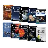 青少年太空探索科普丛书(全十册)
