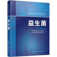 益生菌 《乳业科学与技术丛书