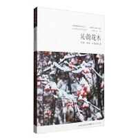 5折包邮 沁河风韵系列丛书 沁韵花木 每种植物照片都是作者亲自拍摄,耳目一新,颇具美学欣赏价值