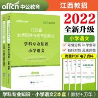 中公教育2021江西省教师招聘考试小学套装:小学语文(教材+历年真题详解)2本套