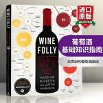 葡萄酒的基本指南 英文原版书Wine Folly The Essential Guide to Wine把这瓶开了英文