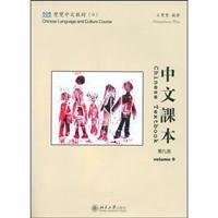 中文课本(第9册)(附赠光盘+练习册个1个)