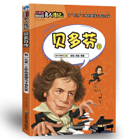 """贝多芬传:有""""乐圣""""之称的德国天才音乐家"""