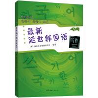 最新延世韩国语写作