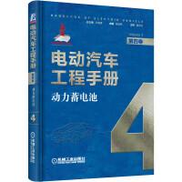 电动汽车工程手册 第四卷 动力蓄电池