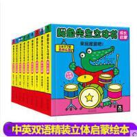 鳄鱼先生立体书 成长启蒙 全9册 全球销量破百万的幼儿成长启蒙立体读物,获英国谢菲尔德图书奖