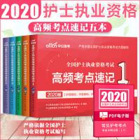 中公教育2020全国护士执业资格考试 提分考点速记1+提分考点速记2+提分考点速记3+提分考点速记4+提分考点速记5