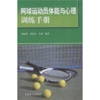 【TY】网球运动员体能与心理训练手册 郑建岳,许强,周海雄 暂无 9787500934950
