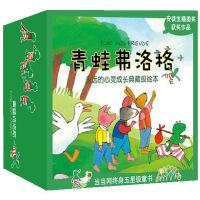 青蛙弗洛格的成长故事珍藏版全套34册第一二三四辑安徒生插图奖获奖作品包含全12册26册费洛格绘本套装