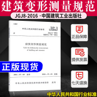 【官方正版】 JGJ8-2016 建筑变形测量规范