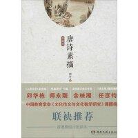 【正版旧书9成新包邮】唐诗素描曾冬9787540466275湖南文艺出版社