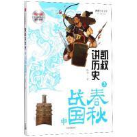 中信:凯叔讲历史3・春秋战国(中)(市场版)