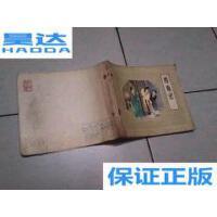 [二手旧书9成新]西厢记.24开连环画 (内页干净) /王叔晖 绘画 人?