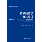 技术经济学及其应用 齐建国 社会科学文献出版社 9787509762042