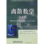 离散数学(第七版) (美)约翰逊鲍夫,黄林鹏 电子工业出版社 9787121094552