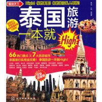 畅游天下--泰国旅游一本就High 爱跑,小明,等 化学工业出版社 9787122148551