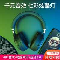 Hifi头戴式蓝牙耳机电脑游戏竞技吃鸡无线耳麦有线运动手机版听声辩位电竞专用可爱女台式降噪儿童和平精英
