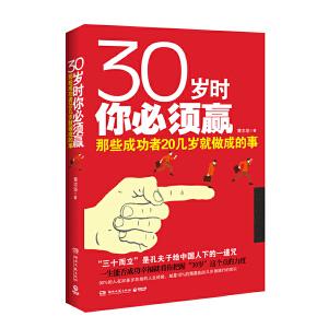 30岁时你必须赢--那些成功者20几岁就做成的事