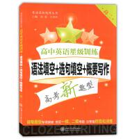 高中英语星级训练――语法填空+选句填空+概要写作(高二)上海专版 星级训练题库