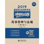 2019国家执业药师考试用书西药教材 冲刺试卷 药事管理与法规(第十一版)